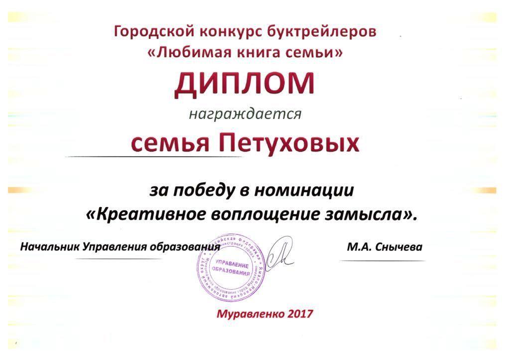 Номинации для конкурса буктрейлеров